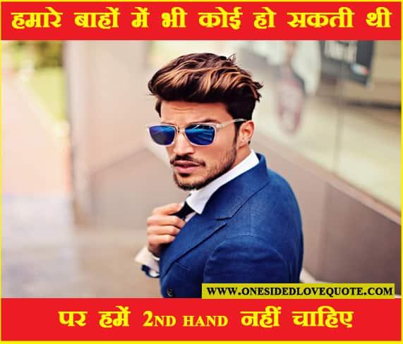 Attitude-love-status-in-Hindi