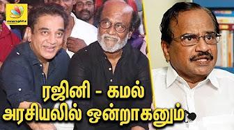 Rajini and Kamal Political Entry Latest Tamil News