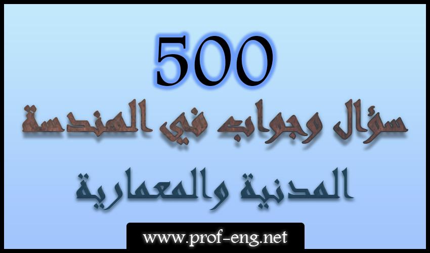 500 سؤال في الهندسة المدنية والمعمارية pdf