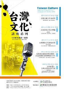 2011年台灣文化講座