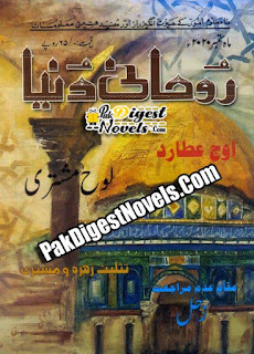 Roohani Dunya September 2020 Pdf Download