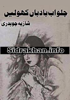 Chalo Ab Badban Kholain