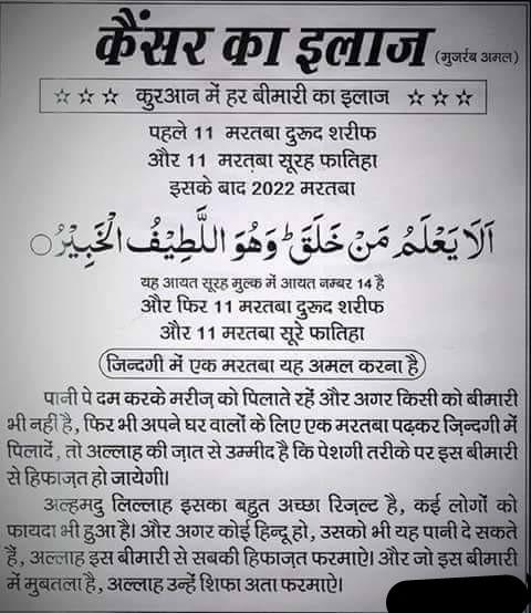 Ahle Sunni Markaz Cancer Ka Ilaz कसर क ईलझ Quraan