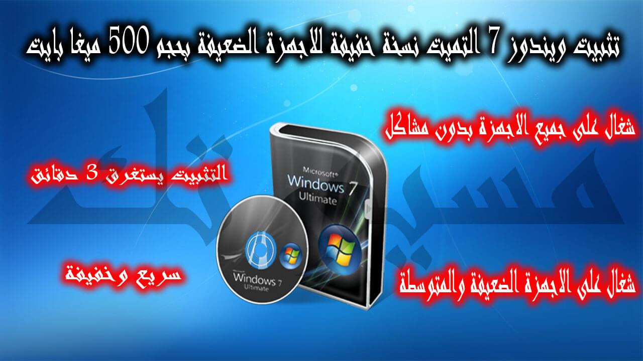 تثبيت ويندوز 7 التميت نسخة خفيفة للاجهزة الضعيفة بحجم 500