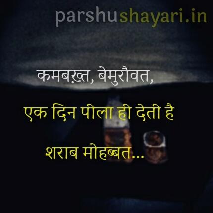 Alcohol-Shayari