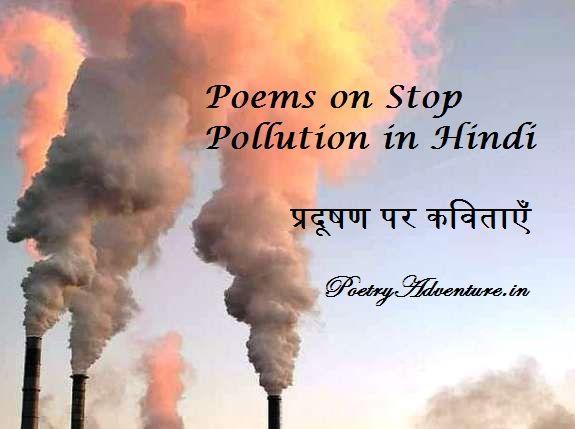प्रदूषण पर कविताएँ, प्रदूषण की समस्या, Poem on Pollution in Hindi, Pollution Par Kavita, Paryavaran Pradushan Par Kavita