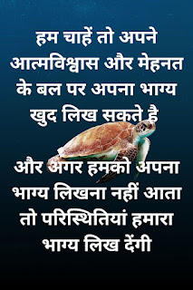 new inspirational quotes in hindi
