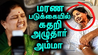 Shocking News : Sasikala Killed Jayalalitha?