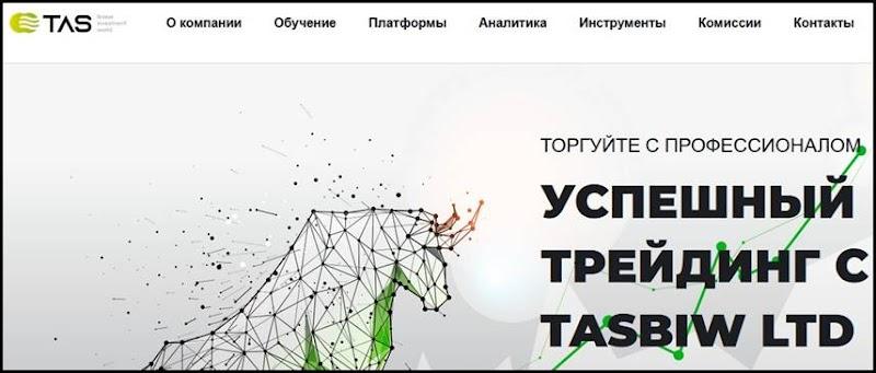 Мошеннический сайт tasbiw.com – Отзывы? Компания Tasbiw LTD мошенники! Информация