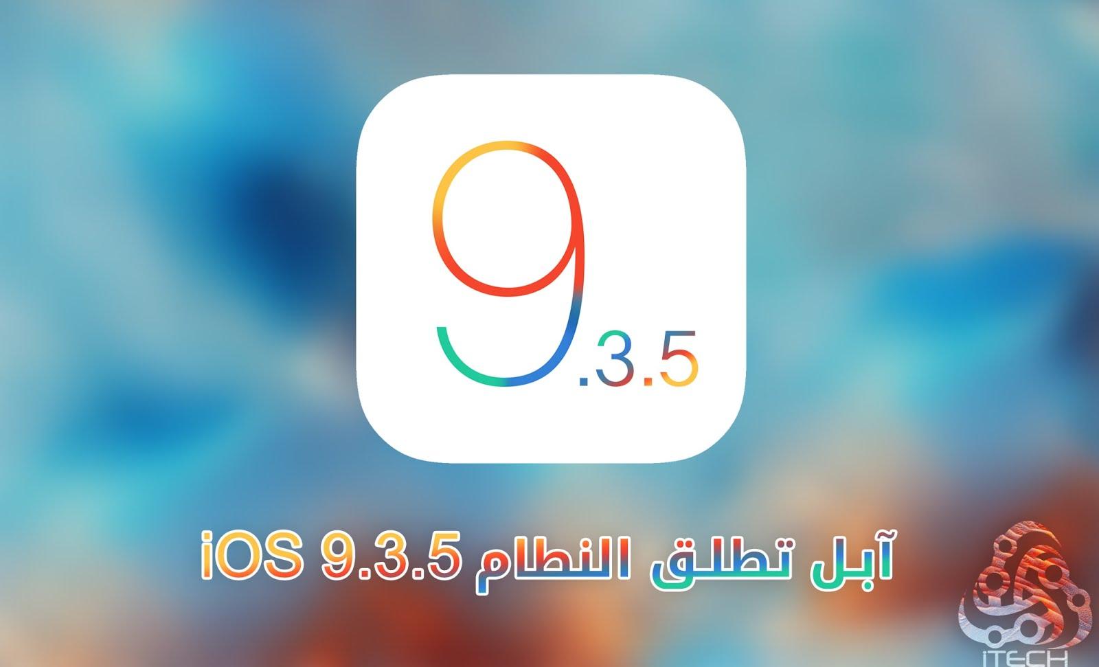 آبل تطلق التحديث iOS 9.3.5