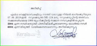 """KeralaLotteriesresults.in, """"kerala lottery result 7 06 2019 nirmal nr 124"""", nirmal today result : 7-06-2019 nirmal lottery nr-124, kerala lottery result 7-6-2019, nirmal lottery results, kerala lottery result today nirmal, nirmal lottery result, kerala lottery result nirmal today, kerala lottery nirmal today result, nirmal kerala lottery result, nirmal lottery nr.124 results 7-06-2019, nirmal lottery nr 124, live nirmal lottery nr-124, nirmal lottery, kerala lottery today result nirmal, nirmal lottery (nr-124) 7/6/2019, today nirmal lottery result, nirmal lottery today result, nirmal lottery results today, today kerala lottery result nirmal, kerala lottery results today nirmal 7 6 19, nirmal lottery today, today lottery result nirmal 7-6-19, nirmal lottery result today 7.6.2019, nirmal lottery today, today lottery result nirmal 7-06-19, nirmal lottery result today 7.6.2019, kerala lottery result live, kerala lottery bumper result, kerala lottery result yesterday, kerala lottery result today, kerala online lottery results, kerala lottery draw, kerala lottery results, kerala state lottery today, kerala lottare, kerala lottery result, lottery today, kerala lottery today draw result, kerala lottery online purchase, kerala lottery, kl result,  yesterday lottery results, lotteries results, keralalotteries, kerala lottery, keralalotteryresult, kerala lottery result, kerala lottery result live, kerala lottery today, kerala lottery result today, kerala lottery results today, today kerala lottery result, kerala lottery ticket pictures, kerala samsthana bhagyakuri,"""