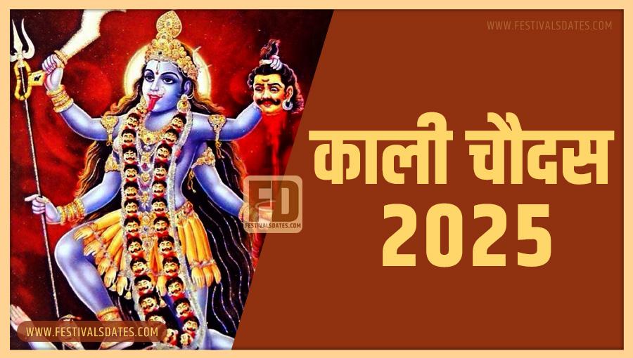 2025 काली चौदास पूजा तारीख व समय भारतीय समय अनुसार