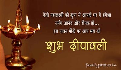 दिवाली पर शायरी - Diwali Shayari in Hindi 2019