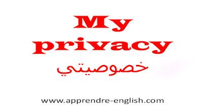 My privacy    خصوصيتي