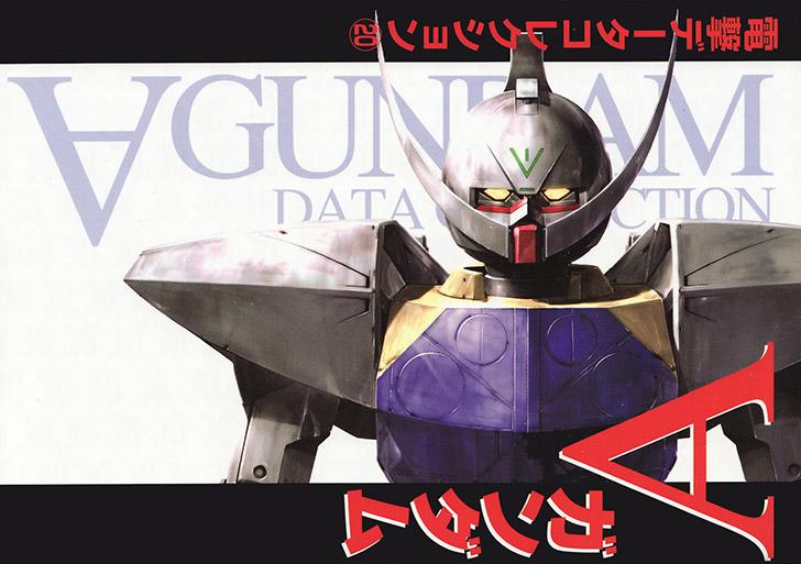 DATA COLLECTION  ⑳ ∀ Gundam