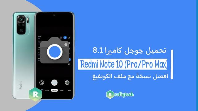 تحميل جوجل كاميرا 8.1 لهواتف سلسلة ريدمي نوت 10 (GCam 8.1) [افضل نسخة مع ملف الكونفيغ ]