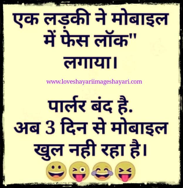 Funny Status love hindi