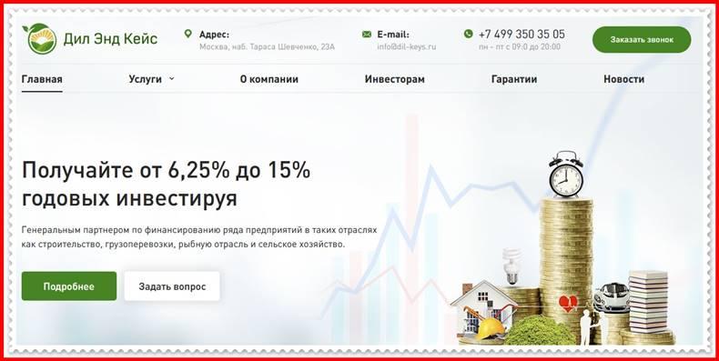 Мошеннический сайт dil-keys.ru – Отзывы, развод, платит или лохотрон? Мошенники Дил Энд Кейс