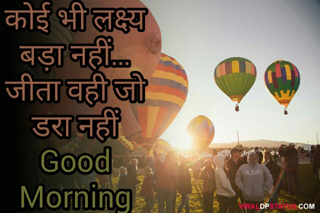 goal good morning messages