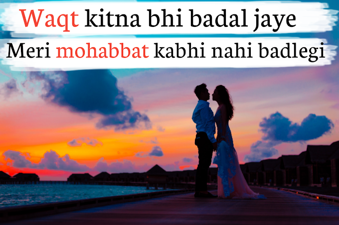 Romantic Love Shayari Image For WhatsApp