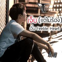 อั๋น Feeble Heart เจ็บ (แต่ไม่ร้อง) cover