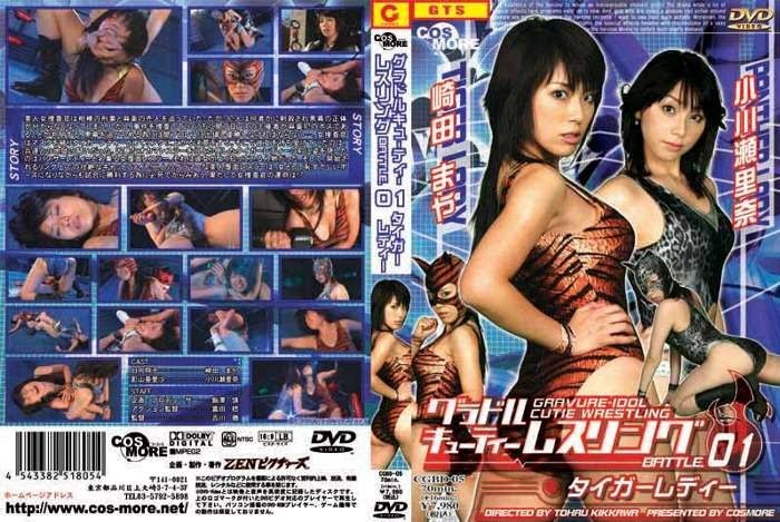 CGBD-05 Cutie Idol Wrestling BATTLE01 -Tiger Women-