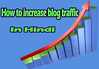 ब्लॉग का ट्रेफिक कैसे बढ़ाये