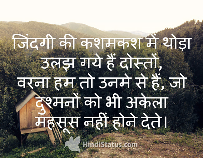 Confusion Of Life Hindi Status The Best Place For Hindi Quotes