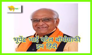 Bhupendra Bhai Patel Biography In Hindi