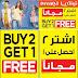 Twenty4 Fashion Kuwait - BUY 2 GET 1 FREE
