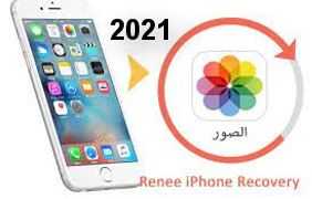 recover deleted photos from iphone 2021