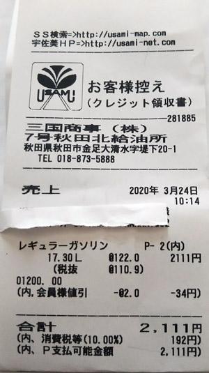 出光昭和シェル 7号線秋田北給油所 2020/3/24 のレシート