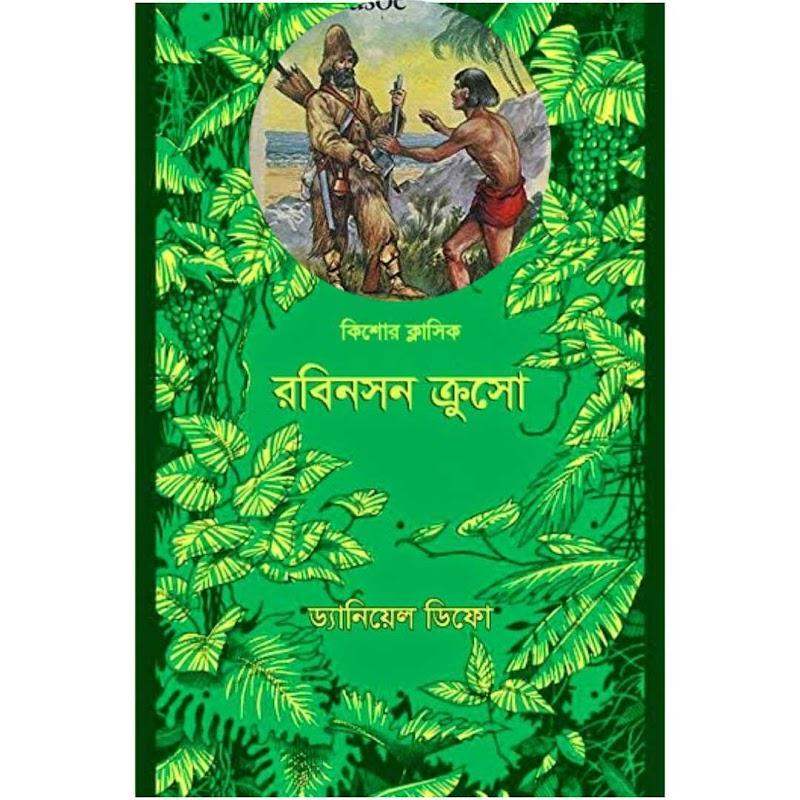 রবিনসন ক্রুসো এর বাংলা অনুবাদ pdf download
