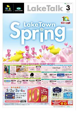 LakeTown Spring