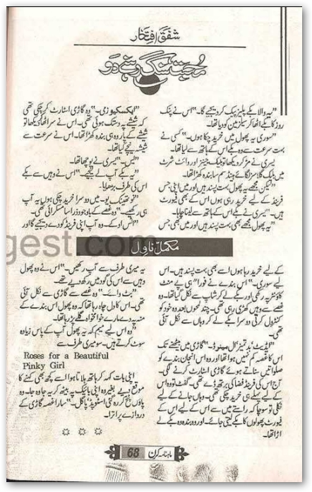 Mohabbat sang rehne do novel by Shafaq Iftikhar