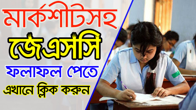 JSC Education Board Result