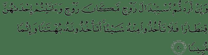 Surat An-Nisa Ayat 20