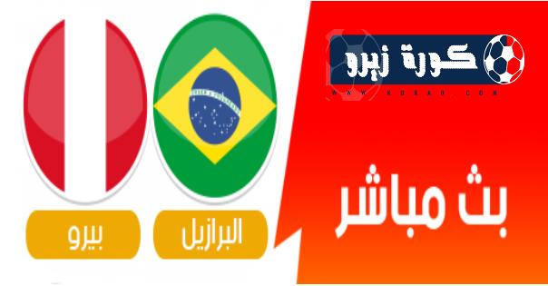 يلا شوت مشاهدة مباراة البرازيل وبيرو بث مباشر اون لاين اليوم 7-7-2019 نهائي كوبا امريكا البرازيل 2019 / yalla shoot