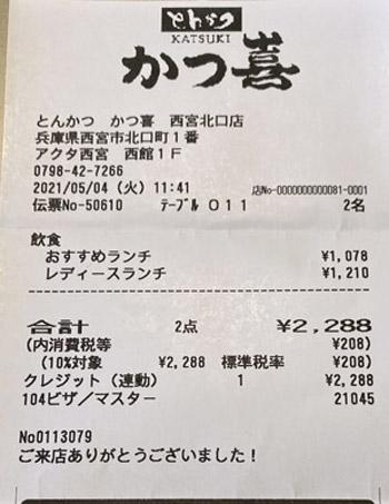 とんかつ かつ喜 西宮北口店 2021/5/4 飲食のレシート