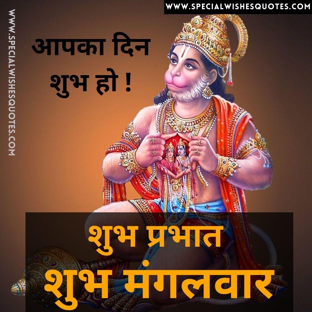 good morning mangalwar wallpaper