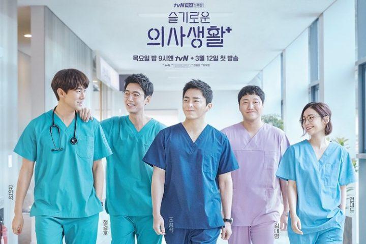 Download Hospital Playlist Sub Indo Batch
