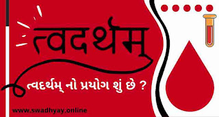 kutuhalam-what-is-the-experiment-of-tvadartham-tvadartham-meaning-swadhyay-parivar-www.swadhyay.online