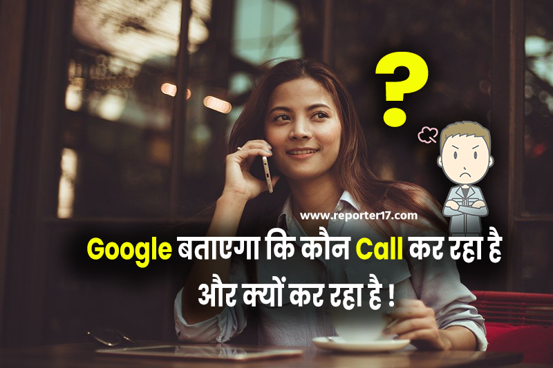 Google verified call app in 2020