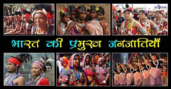 भारत में जनजातियाँ - Bharat Me Janjatiya