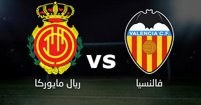 مشاهدة مباراة فالنسيا ومايوركا بث مباشر اليوم 1-9-2019 في الدوري الاسباني