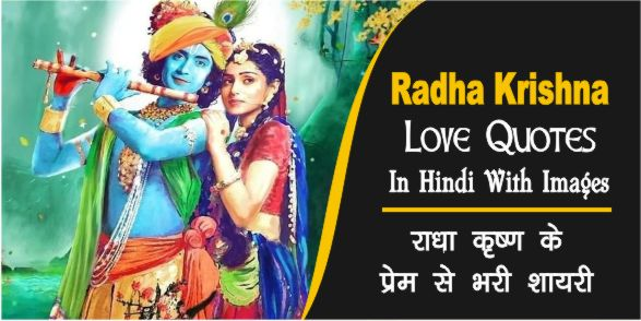 Radha-Krishna-Love-Quotes