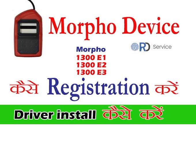 Morpho rd service  कैसे purchase करे?