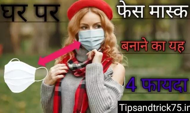 घर पर फेस मास्क बनाने का 4 फायदे-Ghar Par Face Mask banaane ka 4 Phaayade