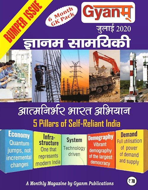 Gyanm Samyiki Current Affairs (July 2020) : For All Competitive Exam Hindi PDF Book