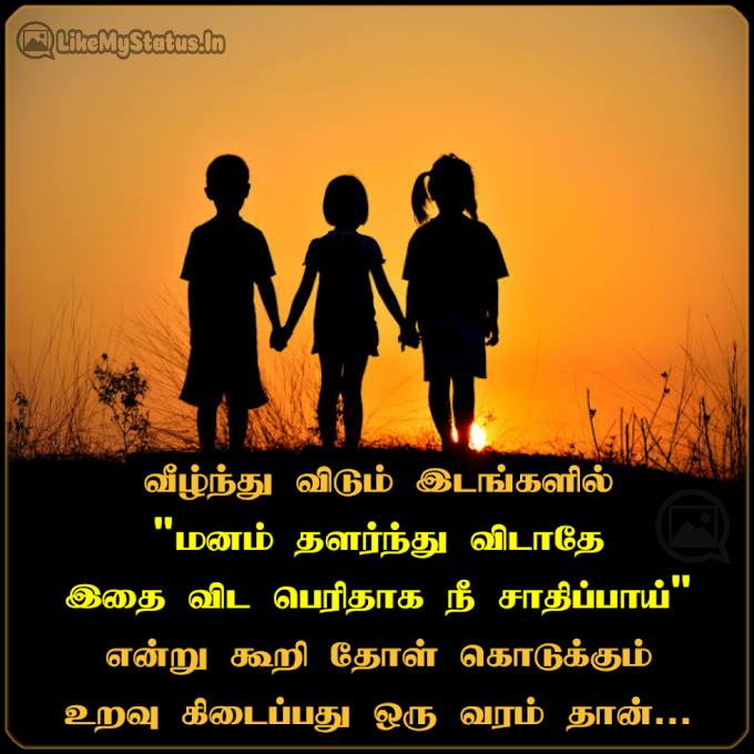 வீழ்ந்து விடும் இடங்களில்... Good Friend Tamil Quote Image...